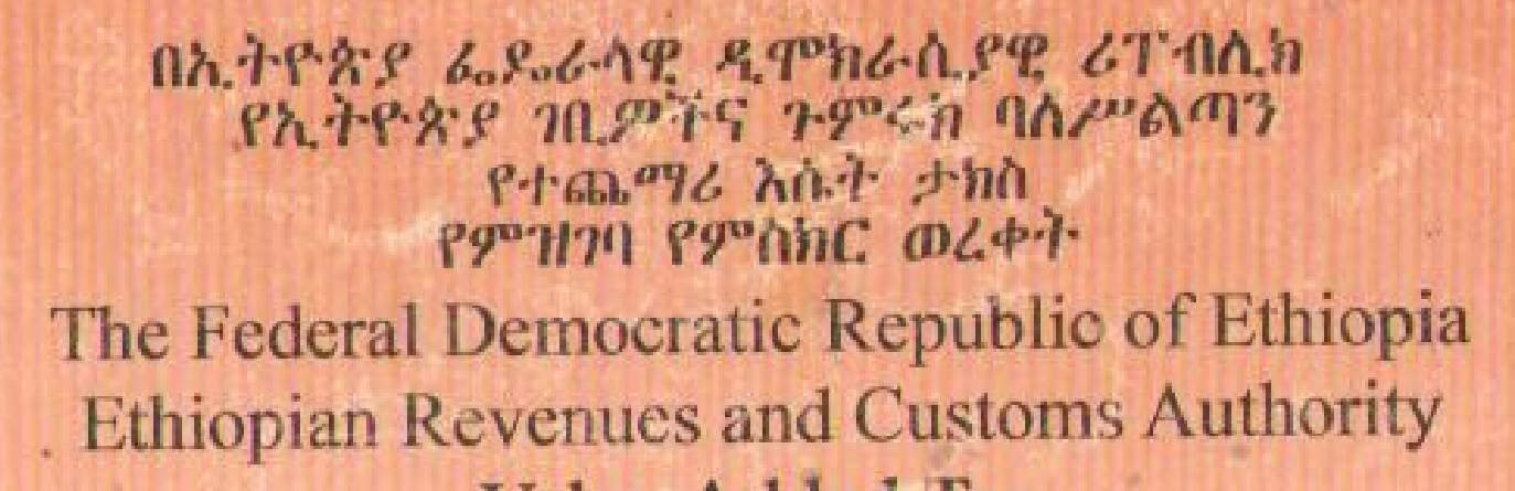 Ethiopia licensure for trading
