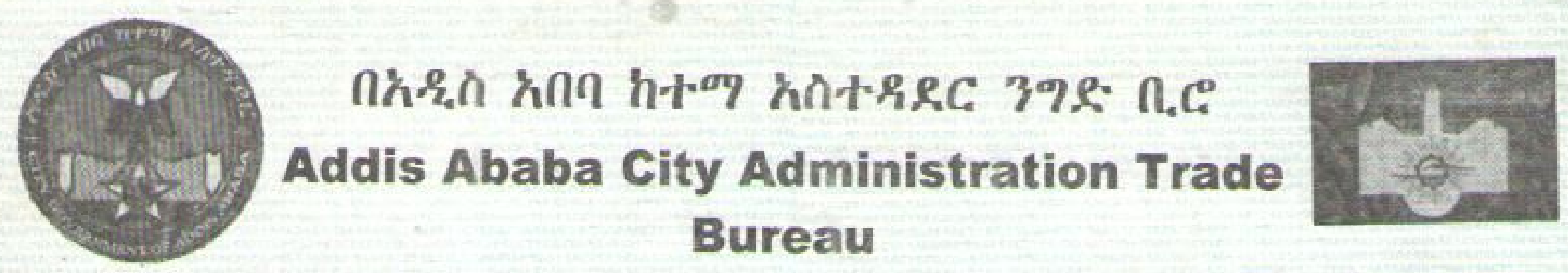 Ethiopia licensure for trading1